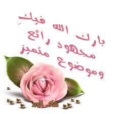 كنوز رمضانية  Images?q=tbn:ANd9GcREuwkpw6xtWf9f3GC7iSE0AmAjHMa1cSZZsqcXYtD7mqPjXiDf