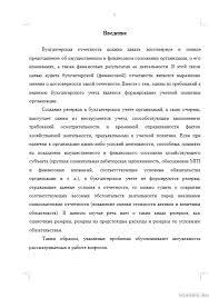 Курсовая Формирование и использования резервов организации  Основы формирования и использования резервов организации 16 03 15