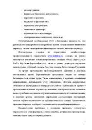 Отчет по практике переводчика в переводческом агентстве ООО  Отчёт по практике Отчет по практике переводчика в переводческом агентстве ООО Лексиконъ 5