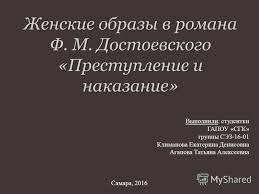Презентация на тему Женские образы в романа Ф М Достоевского  1 Женские