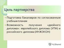 Презентация на тему МЕЖДУНАРОДНАЯ ПРОГРАММА Двойной российско  3 Цель партнерства Подготовка
