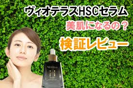 Image result for ヴィオテラスHSCセラム images