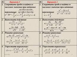 Презентация Контрольная работа Алгебраические дроби алгебра  Контрольная работа Алгебраические дроби