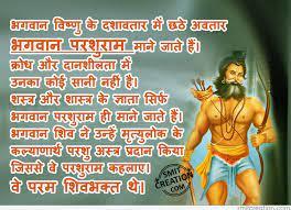 Bhagwan Parshuram – 6th Avatar of ...