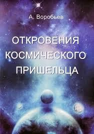 """Книга """"<b>Откровения космического</b> пришельца"""" — купить в ..."""