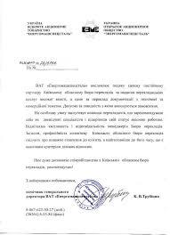 Бюро переводов Киев РЕКОМЕНДАТЕЛЬНЫЕ ПИСЬМА