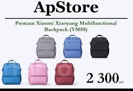 <b>Рюкзак Xiaomi Xiaoyang Multifunctional</b> Backpack (Y5058)! ApStore ...