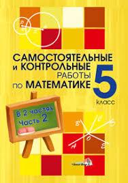 и контрольные работы по математике класс в ч Ч  Самостоятельные и контрольные работы по математике 5 класс в 2 ч Ч 2