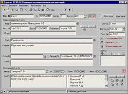 Реферат Дело система автоматизации делопроизводства и   amp quot Дело amp quot система автоматизации делопроизводства и электронного документооборота