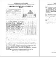 Контрольная работа по вероятности и статистике класс МИОО  Московский институт открытого образования Кафедра математики Лаборатория методики преподавания вероятности