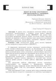 Договор Хранения Диссертация Анализ оценка и выбор систем электронного документооборота