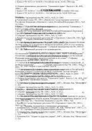 Таможенный контроль диплом по праву скачать бесплатно Проверка  Таможенный контроль диплом по праву скачать бесплатно Проверка документов досмотр опрос декларирование ГТК декларант таможенник формы