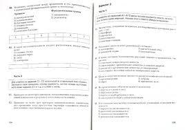 ru Блоги Контрольные работы по биологии 11 класс беляев с ответами