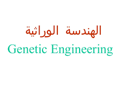 نتيجة بحث الصور عن الهندسة الوراثيّة