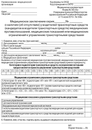 Водительская медицинская справка при получении и обмене ВУ после  водительская медицинская справка форма 003 В у