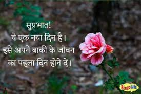 good morning thoughts in hindi with images