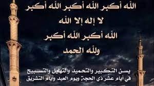 تكبيرات العيد بصوت جميل ملائكى( الله اكبر الله اكبر الله اكبر لا اله الا  الله) - YouTube