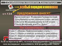 Конституция РФ года реферат Реферат на тему конституция российской федерации 1993 года