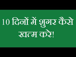 High Diabetes Diet Chart In Hindi Normal Blood Sugar Level Chart In Hindi Www