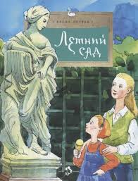 <b>Летний</b> сад Литвяк Е. | Буквоед ISBN 978-5-906788-68-9