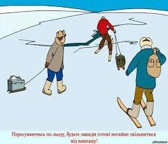 Картинки по запросу Заходи безпеки під час зимової рибалки!