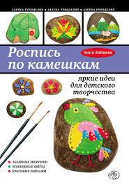 <b>Анна Зайцева</b> - <b>Роспись по</b> камешкам: яркие идеи для детского ...