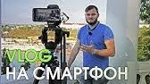 <b>Микрофон</b> для iPhone – <b>Rode</b> Videomic ME – обзор и тест ...