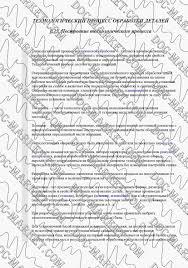 Другая Отчет по технологической и преддипломной практикам  выводы по технологической практике дизайнера