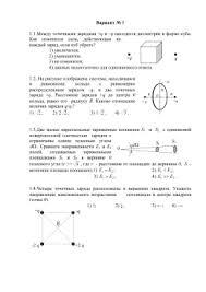 Электричество n Физика 2 Контрольная работа № 1 Электростатика Постоянный