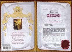 Ирина Шуточные дипломы СОЧИ