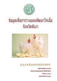 กลุ่มสารสนเทศการเกษตร สำนักงานเกษตรและสหกรณ