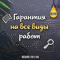 Написание диссертации на заказ в России Услуги на ru Написание диссертаций на заказ