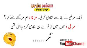 Very Funny Jokes In Urdu Images Best Funny Images