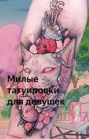 милые татуировки для девушек селестия люденбург яндекс дзен