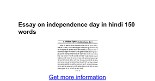 essay on independence day in hindi words google docs