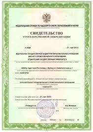 Сведения об образовательной организации ФГБОУ ВПО УдГУ  Свидетельство о государственной аккредитации с приложениями