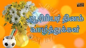 Happy Teachers Day In Tamil Teachers Day 2018 Wishesimagesgreetingsquoteswhatsapp Video
