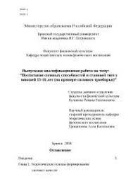 Договор поставки в рыночной экономике на примере АО АвтоВАЗ  Воспитание силовых способностей в становой тяге у юношей 15 16 лет на примере силового
