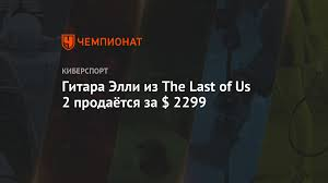<b>Гитара</b> Элли из The Last of Us 2 продаётся за $ 2299 - Чемпионат