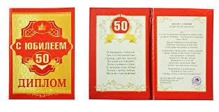 Свадебные значки ленты дипломы Челябинск стр  Диплом юбиляра диплом