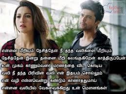 full hd images of love quotes tamil. Contemporary Love Kadhal Pirivi Vali Tamil Kavithai Quotes And ImageEnnai Meeriyum Nesithen  Nee Thantha Valigalai Indru Intended Full Hd Images Of Love L