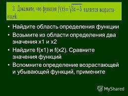 Презентация на тему Подготовка к контрольной работе Функции и  4 Найдите область определения