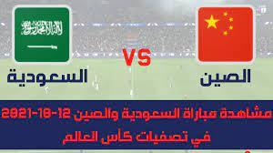بث مباشر السعودية والصين يلا شوت ssc 7 HD|| مشاهدة مباراة السعودية والصين  بث مباشر اليوم 12-10-2021 - النور 24