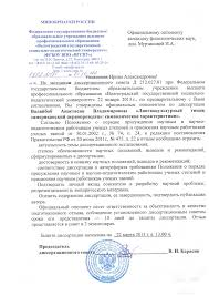 Мурзинова И А Личность в лингвокультуре Официальное письмо об утверждении И А Мурзиновой официальным оппонентом на защите диссертации