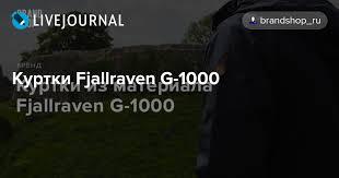<b>Куртки Fjallraven</b> G-1000: brandshop_ru — LiveJournal