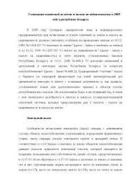 Государственная регистрация земельных участков прав на земельные  О взимании платежей за землю и налога на недвижимость в 2009 году в Республике Беларусь реферат