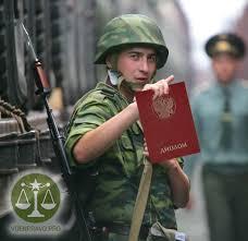 Как не попасть в армию выпуснику ВУЗа voenpravo pro ваш  солдат и диплом