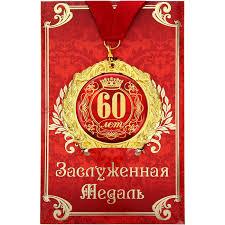 лет на открытке купить в Санкт Петербурге в магазине  Медаль 60 лет на открытке купить в Санкт Петербурге в магазине оригинальных подарков