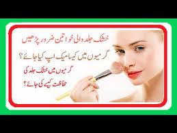 easy makeup tips for dry skin in summer in urdu