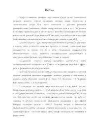 Логопедическая работа по коррекции фонетико фонематической стороны  Это только предварительный просмотр